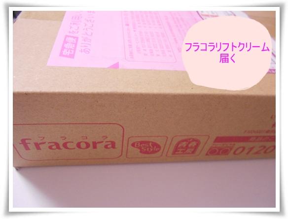 フラコラリフトクリーム1.JPG
